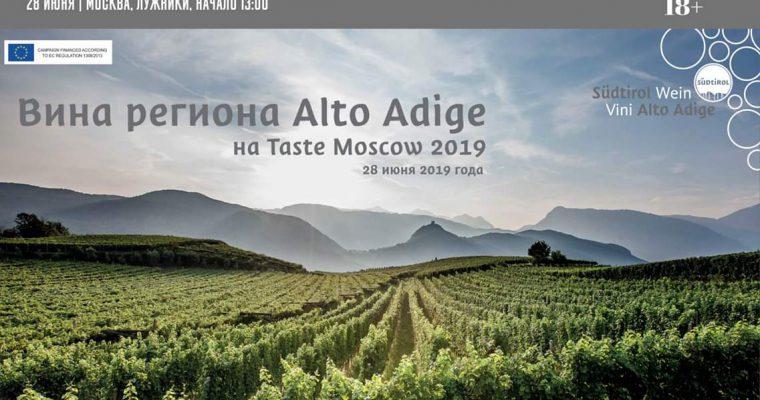 Мастер-класс по винам Альто Адидже