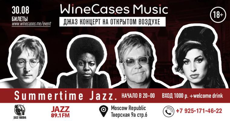 Wine Cases Music. Джазовый концерт 30 августа