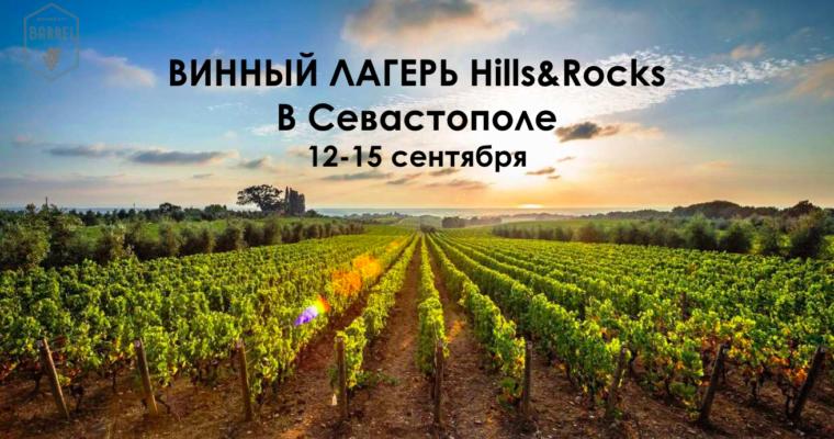 Винный лагерь Hills&Rocks В Севастополе