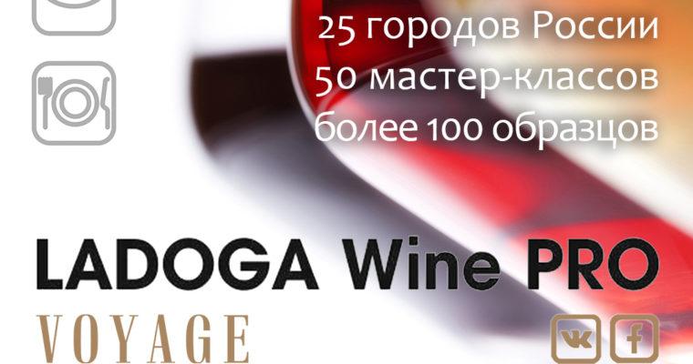 LADOGA Wine Pro отправляется в вояж по городам России