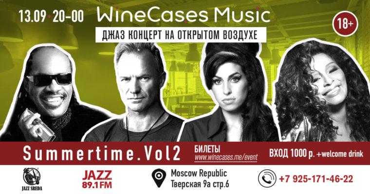13 сентября Wine Cases Music. Summertime Vol2
