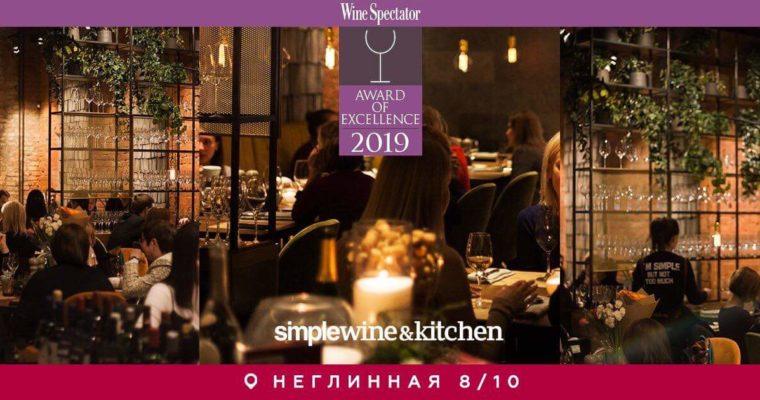 Эногастрономический ужин с винами Ca'Del Bosco в SimpleWine&Kitchen