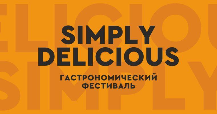 Гастрономический фестиваль Glenmorangie Simply Delicious с 5 по 30 ноября 2019