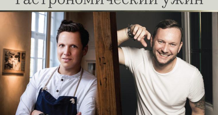 Авторский ужин Антона Ковалькова и Сирко Беккера в ресторане «Белуга»