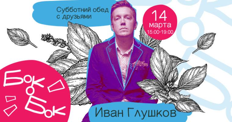 Иван Глушков в Touché