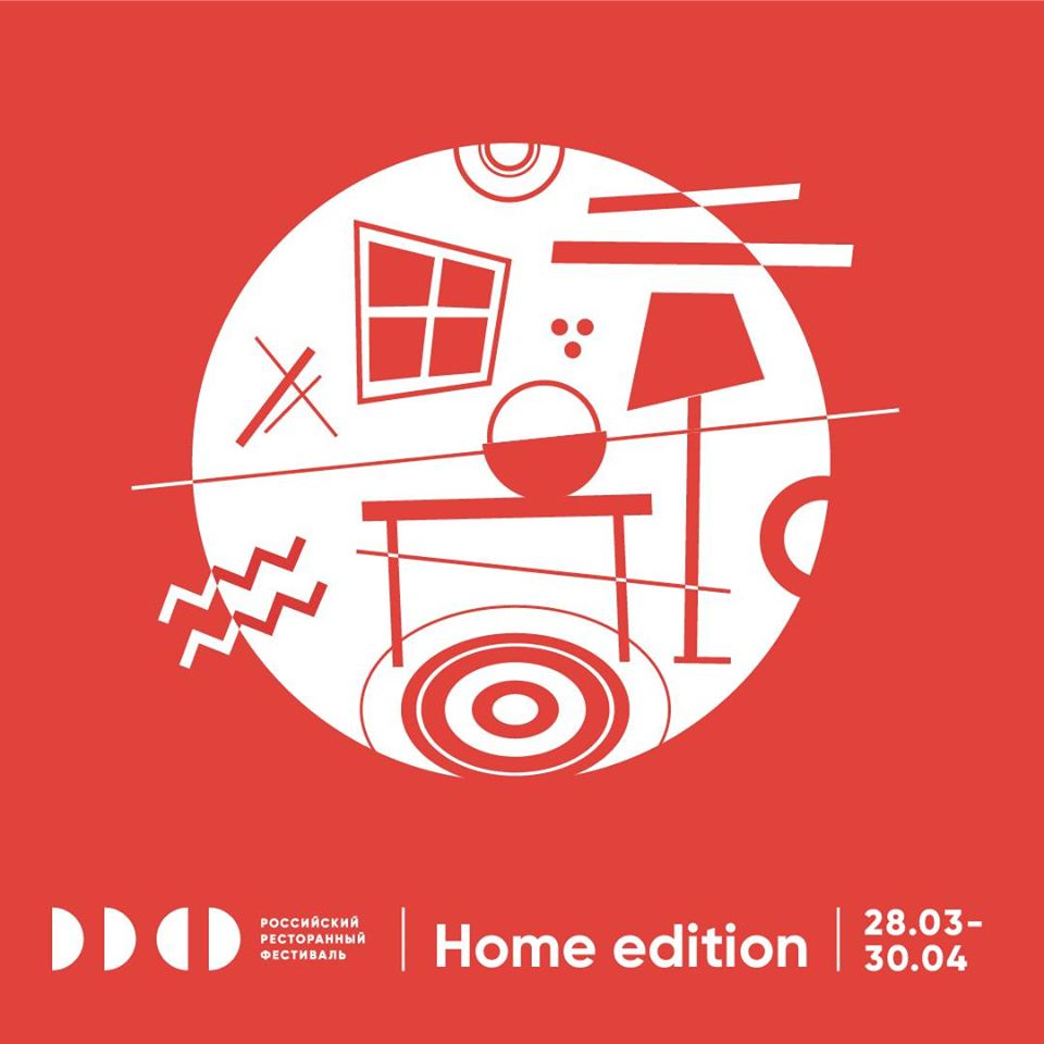 Российский Ресторанный Фестиваль 2020 - Home Edition