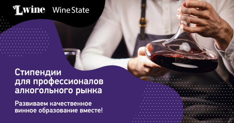 Стипендии от школы сомелье WineState