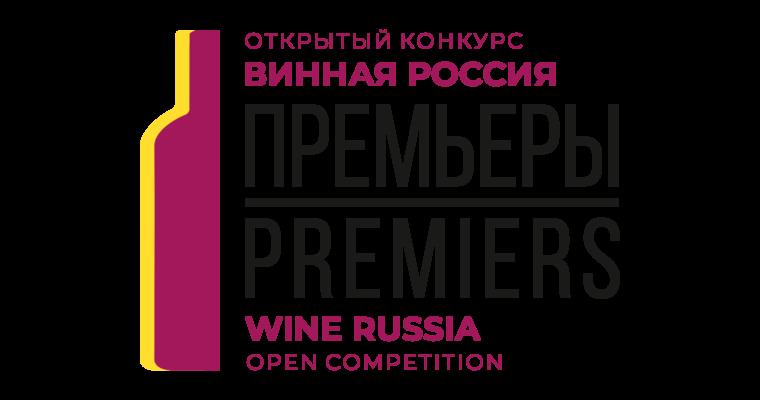 Открытый конкурс «Винная Россия. ПРЕМЬЕРЫ»