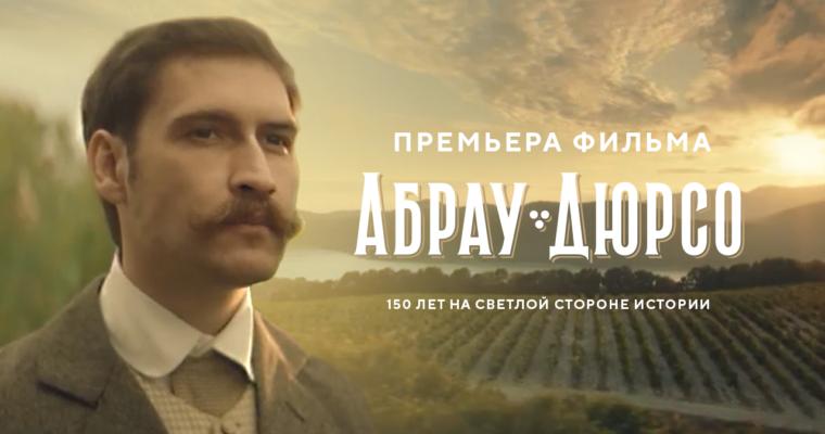 150 лет на светлой стороне истории. Фильм к юбилею «Абрау-Дюрсо»
