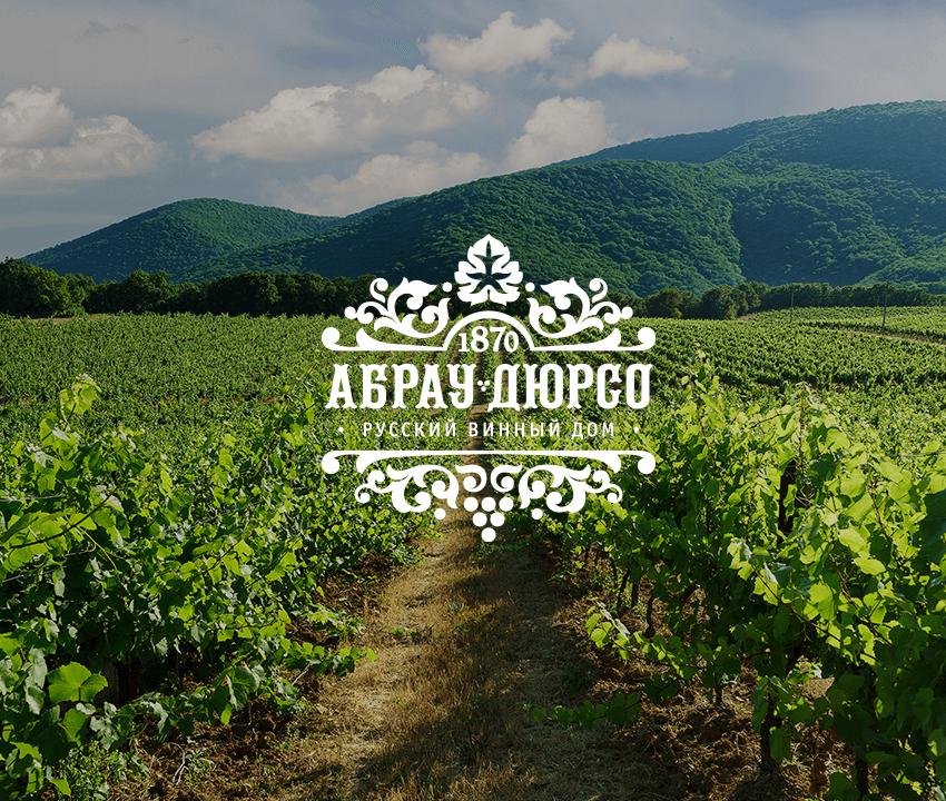 «Абрау-Дюрсо» приобрела винодельню «Юбилейная»