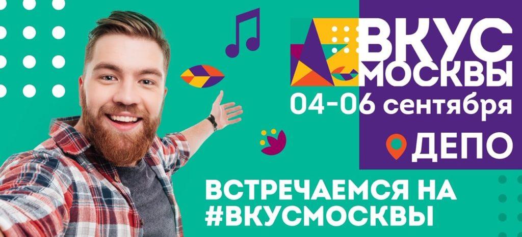VII Фестиваль «Вкус Москвы 2020»