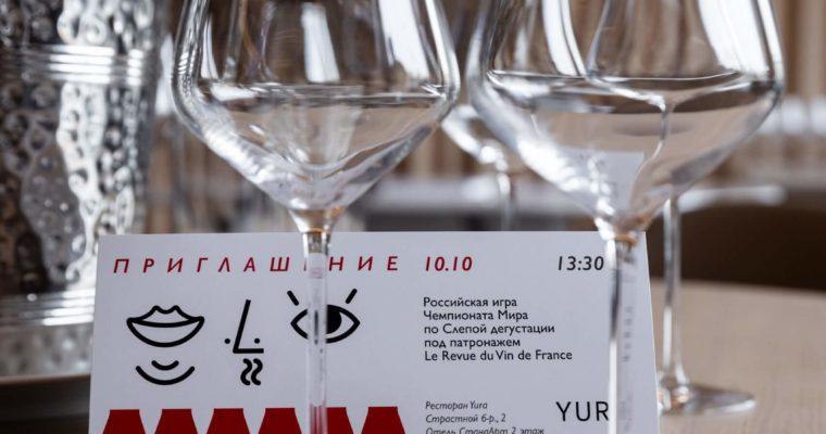 Московская игра Мирового Чемпионата по Слепой Дегустации