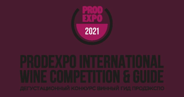 Открыт прием заявок на  «Винный Гид ПРОДЭКСПО-2021»
