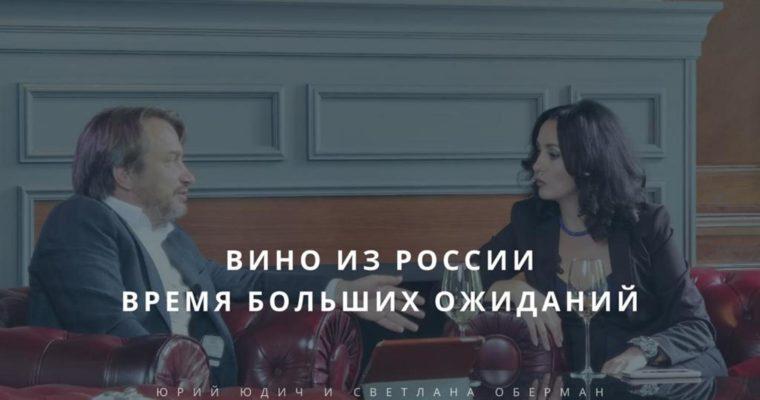 Вино из России. Время больших ожиданий. Премьера фильма