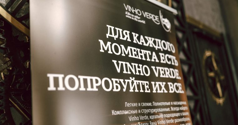 О Vinho Verdе всерьёз: натуральный Алваринью и другие сюрпризы в Drinks&Dinners