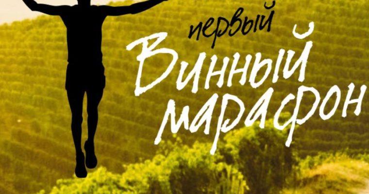 В Анапе состоится винный марафон!