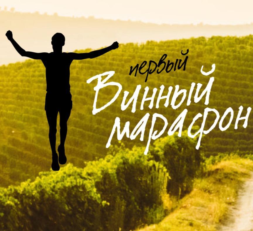 В Анапе состоится винный марафон и WINEXPO!