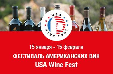 Стартовал фестиваль американских вин в России USAWineFest 2021