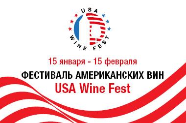 Стартовал фестиваль американских вин в России USA Wine Fest 2021