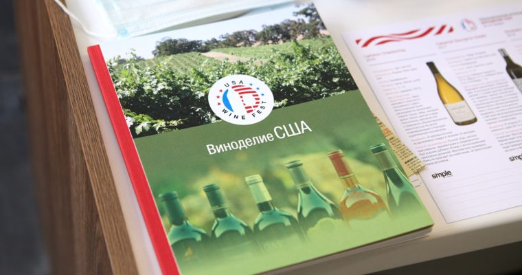 USA Wine Fest в Москве и Санкт-Петербурге
