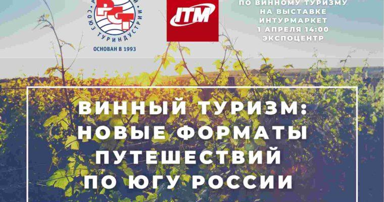 Интурмаркет: о винном туризме и новых форматах путешествий по югу России