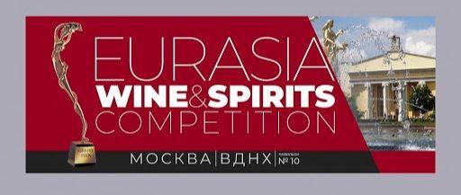 EURASIA WINE & SPIRITS COMPETITION 2021 конкурс