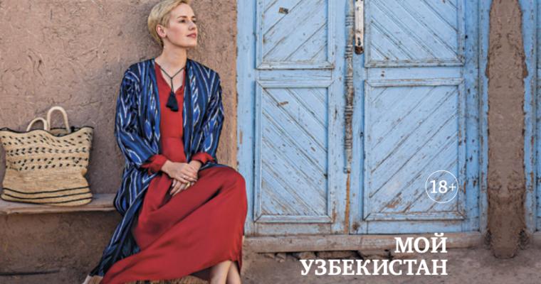 Книга про Узбекистан Дарьи Сиротиной