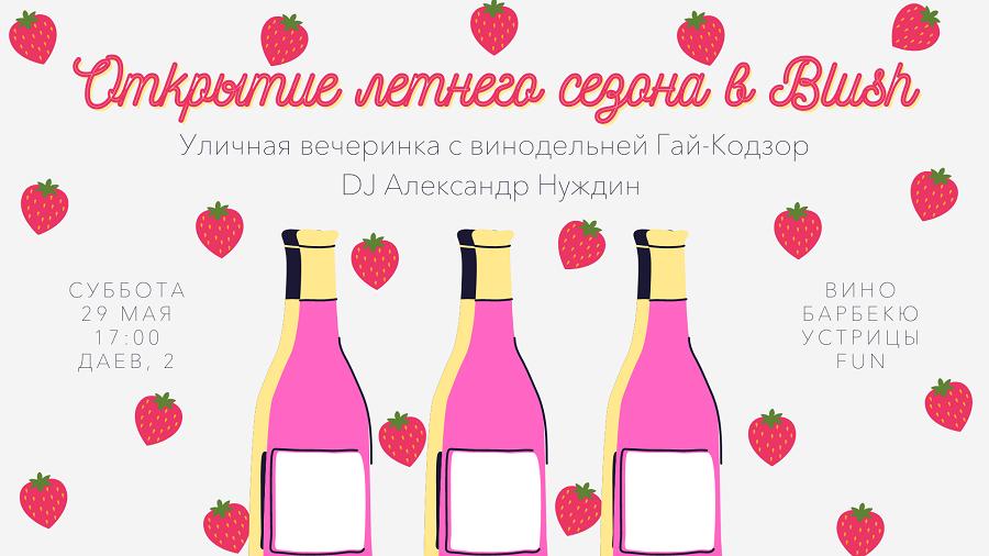 Вечеринка с винодельней Гай-Кодзор в Blush