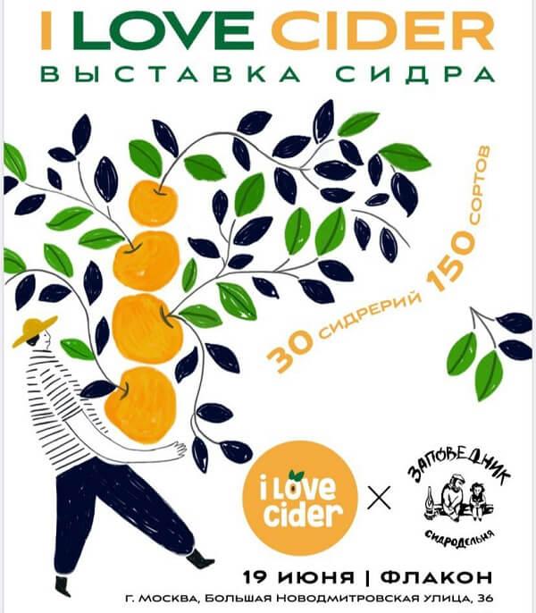 Выставка натурального сидра 19 июня на Флаконе в Москве