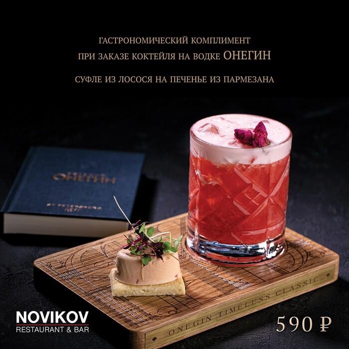 ОНЕГИН коктейль и комплимент в NOVIKOV Restaurant & Bar