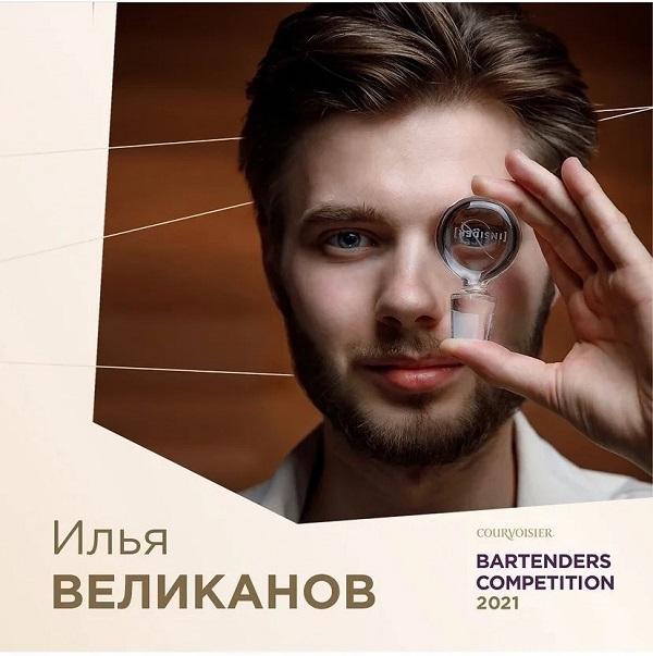 Объявлены победители конкурса  Courvoisier Bartenders Competition